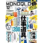 monoqlo2016年12月号付録IIJmioのエントリーコード
