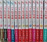 バラ色の聖戦 コミック 1-13巻セット (KC KISS)
