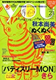 YOU (ユー) 2008年 12/1号 [雑誌]