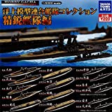 洋上模型 連合艦隊コレクション 精鋭艦隊編 11種セット タカラトミーアーツ ガチャポン