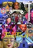 チベットチベット [DVD]