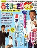 おもいッきりイイ ! テレビ 2008年 8-9月号 [雑誌]