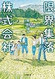 限界集落株式会社 (小学館文庫)