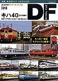 鉄道車輌ディテールファイル16 キハ40 2000番代 (NEKO MOOK)