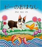 ピーのおはなし (幼児絵本シリーズ)