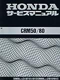 ホンダ CRM50(AD10・AD13)/CRM80(HD11・HD12) サービスマニュアル/整備書 60GW600 c