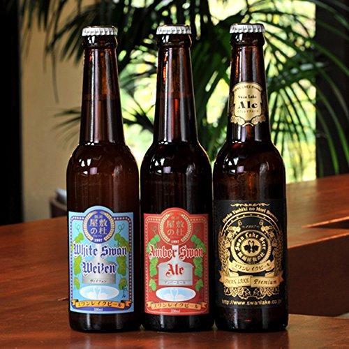 【世界が認めた新潟の地ビール】 スワンレイク クラフトビール 飲み比べ お試し 3本セット (ヴァイツェン×1本、アンバー×1本、スワンレイクエール×1本)