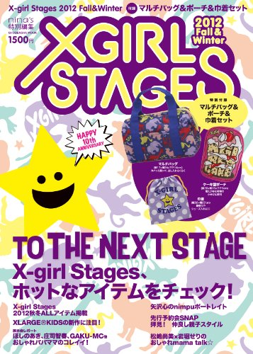 X-girl Stages 2012 Fall&Winter (祥伝社ムック)