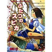 Amazon.co.jp: ふたつのスピカ 2<ふたつのスピカ> (コミックフラッパー) 電子書籍: 柳沼行: Kindleストア