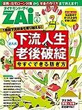 下流人生&老後破綻 今すぐできる防ぎ方 ダイヤモンドZAi 2016年4月号別冊付録
