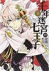 千年迷宮の七王子 Seven prince of the thousand years Labyrinth (1) (IDコミックス/ZERO-SUMコミックス)
