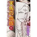 天馬の血族 (第11巻) (あすかコミックス)