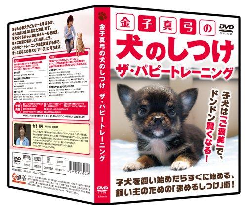 金子真弓の犬のしつけ ザ・パピートレーニング [DVD]