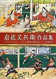 岩佐又兵衛作品集—MOA美術館所蔵全作品