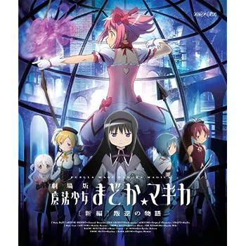 劇場版 魔法少女まどか☆マギカ[新編]叛逆の物語(通常版) [Blu-ray]