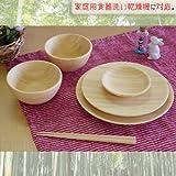 ≪食洗機対応≫[agney*(アグニー)]天然竹製 お食い初め用6点セット