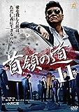 首領の道11 [DVD]