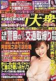週刊大衆 2014年 7/7号 [雑誌]
