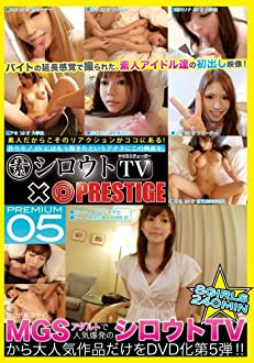 シロウトTV PREMIUM 05 [DVD]