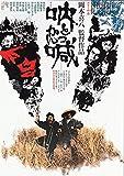 吶喊[DVD]