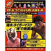 燃えろ!新日本プロレス vol.2 2011年 11/10号[分冊百科]