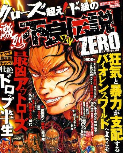 激烈不良(ワル)伝説ZERO (コアコミックス168)