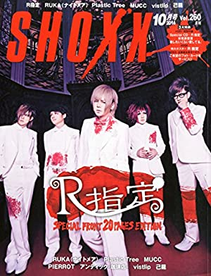 SHOXX (����å���) 2014ǯ 10��� [����]()
