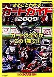 まるごとわかるカートガイド―レーシングカート百科 (2009) (CARTOP MOOK)