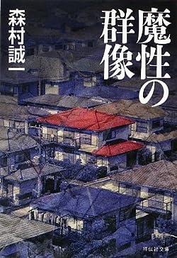 魔性の群像 (祥伝社文庫)