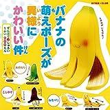 バナナの萌えポーズが異様にかわいい件 全6種 ディスプレイ台紙セット 奇譚クラブ ガチャポン