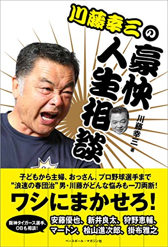 川藤幸三の豪快人生相談