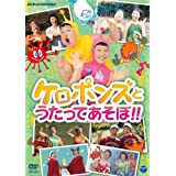 [DVD] ケロポンズとうたってあそぼ!!