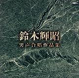 鈴木輝昭 男声合唱作品集