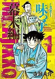 ミスター味っ子 幕末編(1) (朝日コミックス)