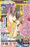 mini Berry (ミニベリー) Vol.7 2013年 03月号 [雑誌]