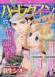 ハーレクインdarling!  Vol.52 (ハーレクインオリジナル増刊)