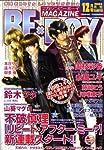 MAGAZINE BE×BOY (マガジンビーボーイ) 2008年 12月号 [雑誌]