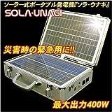 ジェット・NEKO ソーラー式発電器 ソラ・ウナギ soraunagi