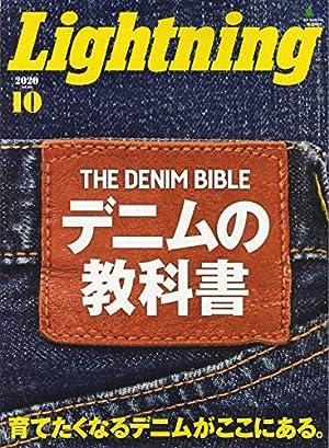 Lightning(ライトニング) 2020年10月号 (日本語)