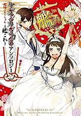 艦隊これくしょん -艦これ- ケッコンカッコカリアンソロジー (電撃コミックスNEXT)