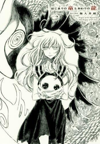 はじまりの竜とおわりの龍 (ビッグコミックススペシャル)