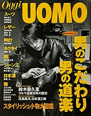 oggi UOMO(オッジ・ウオモ) ([特集]男のこだわり、男の道楽/スタイリッシュ小物大図鑑/日本酒三昧)