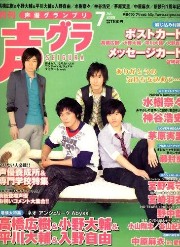 声優グランプリ 2008年 07月号 [雑誌]