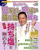 決定版 Dr.コパの厄落とし・厄祓い 盛り塩風水 (実用百科)