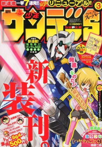 週刊少年サンデーS (スーパー) 2012年 3/1号 [雑誌]