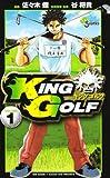 KING GOLF 1 (少年サンデーコミックス)