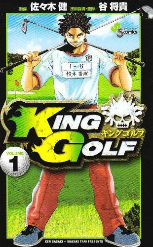 不良がゴルフを!?「KING GOLF」