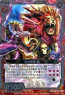 Z/X ゼクス 古の夜陰 鵺(スーパーレア) 変革の疾風(B13)/シングルカード