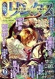 小説リンクス 2008年 6月号