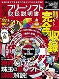 厳選フリーソフト取扱説明書 (100%ムックシリーズ)